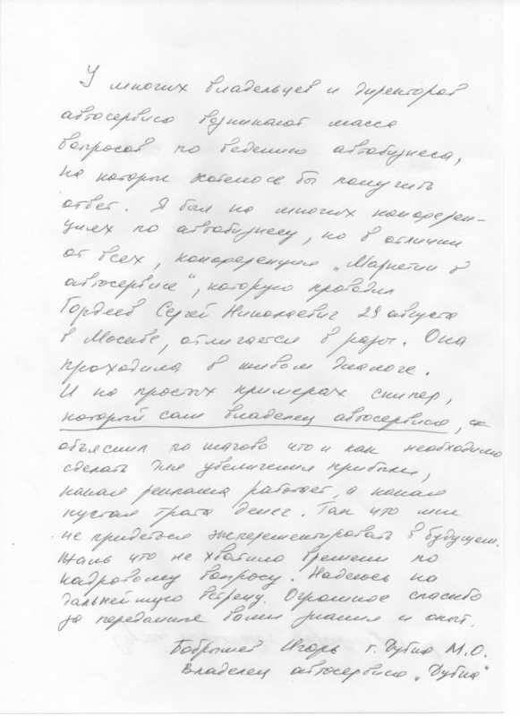 http://hybridservis.ru/media/kunena/attachments/621/otzyivBobryishevaIgoryaizDubnyi.jpg